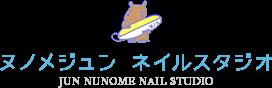 布目純 江ノ島ネイルスタジオ
